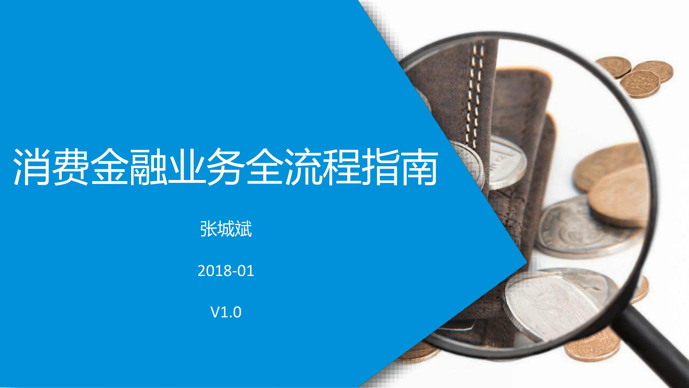 消费金融业务全流程指南_v1.0-001