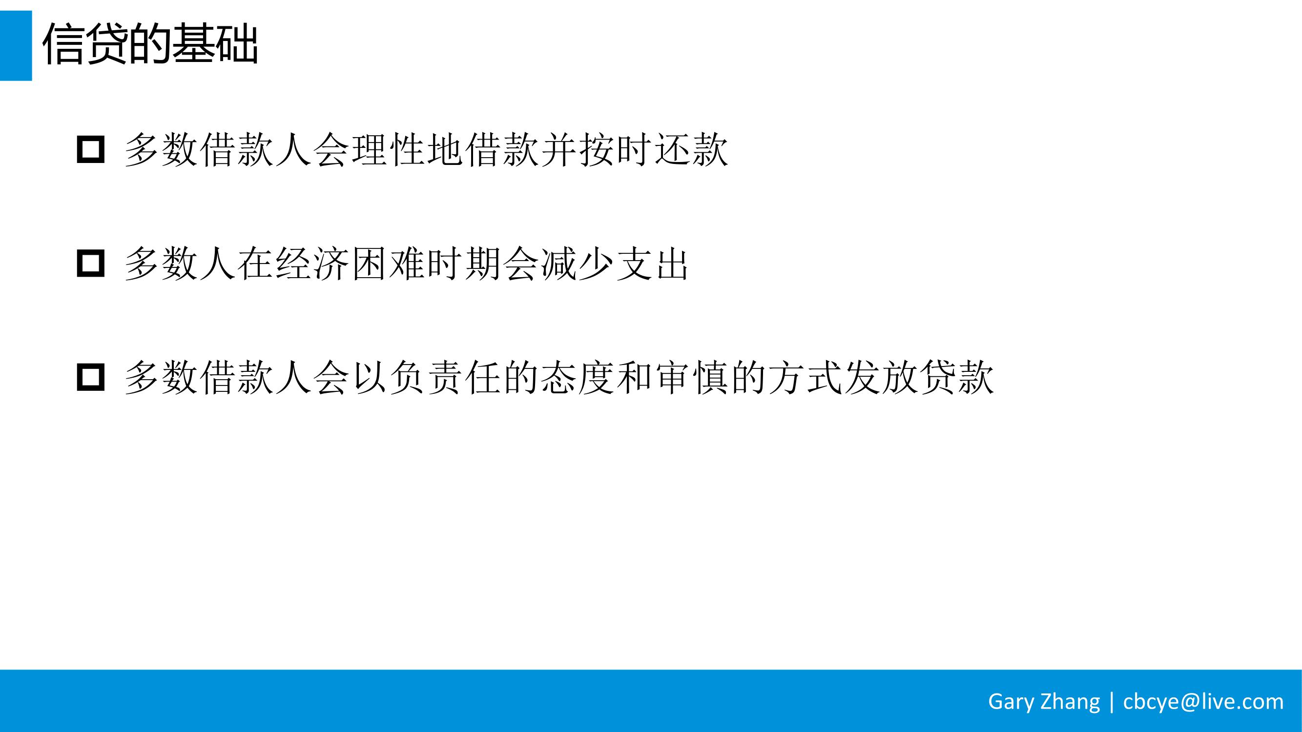 消费金融业务全流程指南_v1.0-005