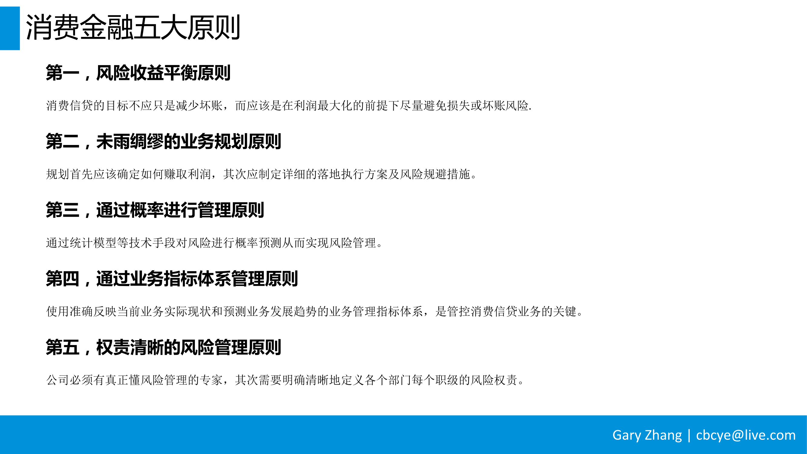 消费金融业务全流程指南_v1.0-007