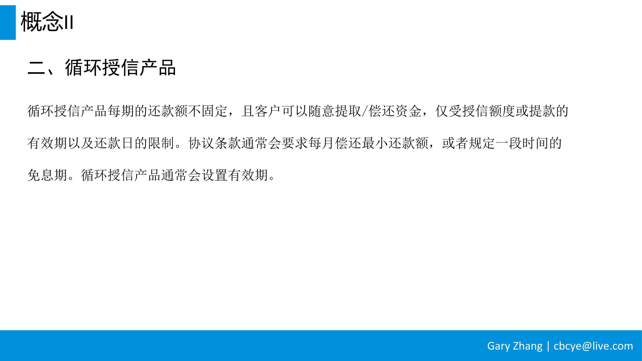 消费金融业务全流程指南_v1.0-012