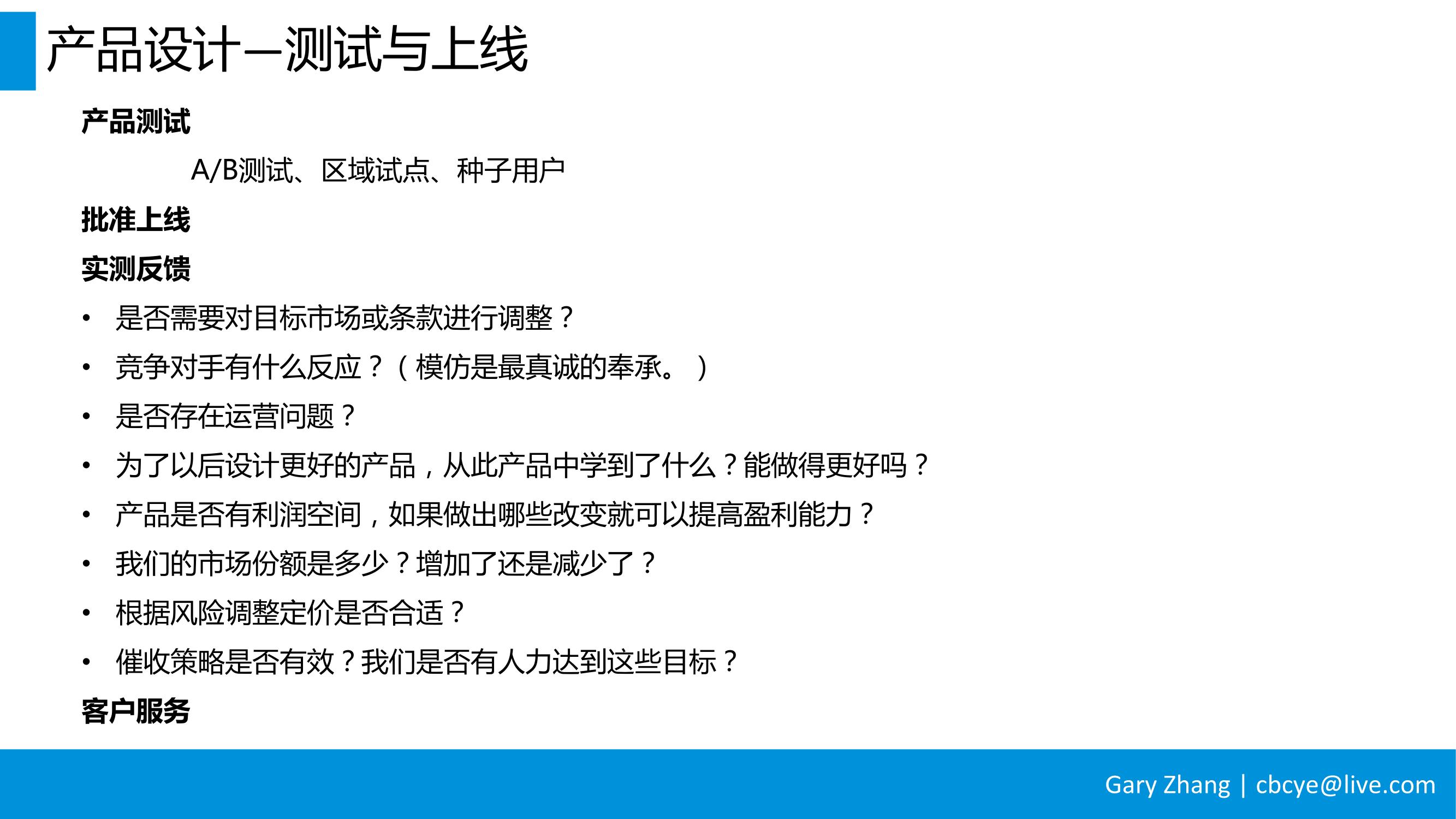 消费金融业务全流程指南_v1.0-023