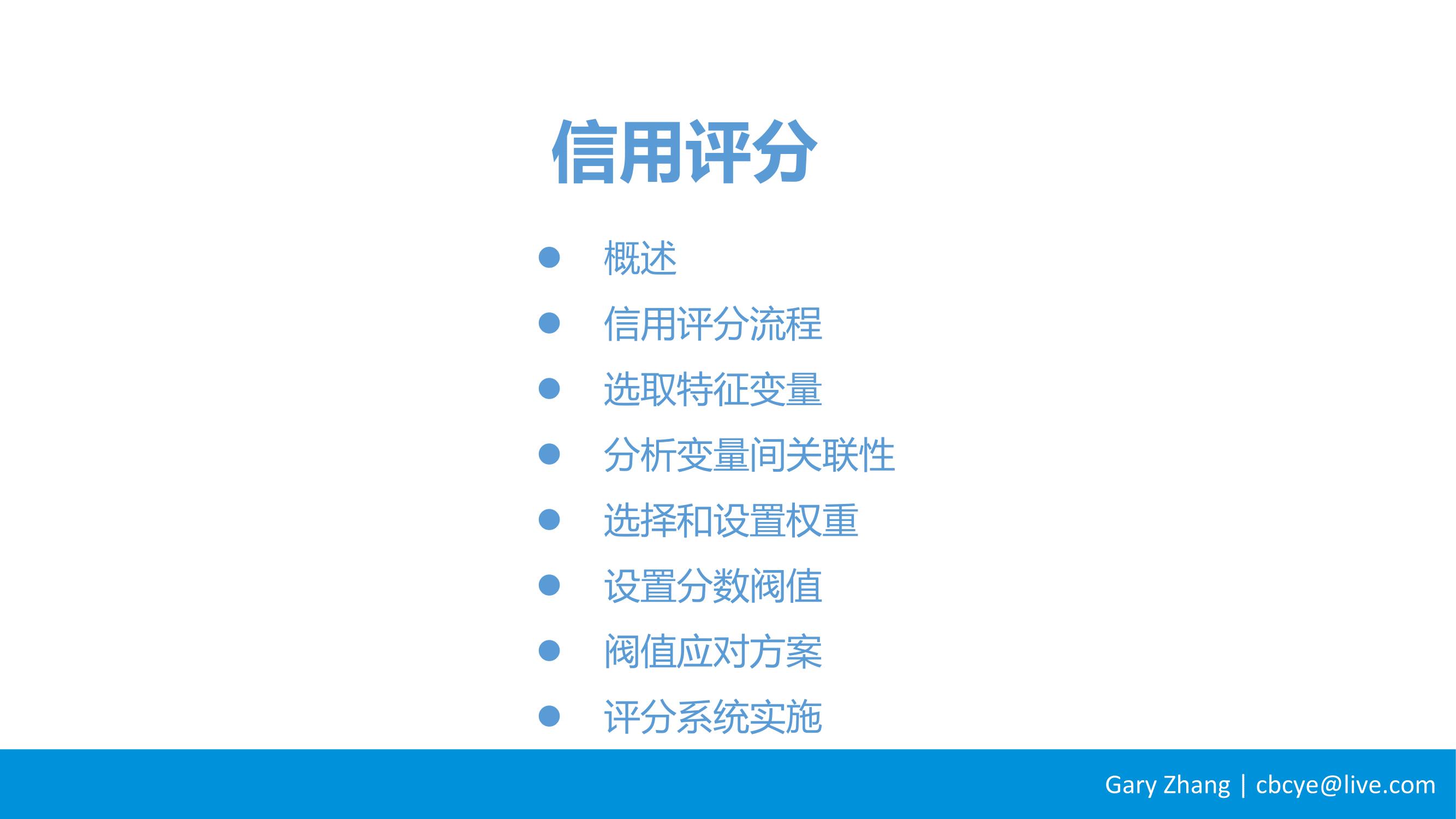消费金融业务全流程指南_v1.0-025