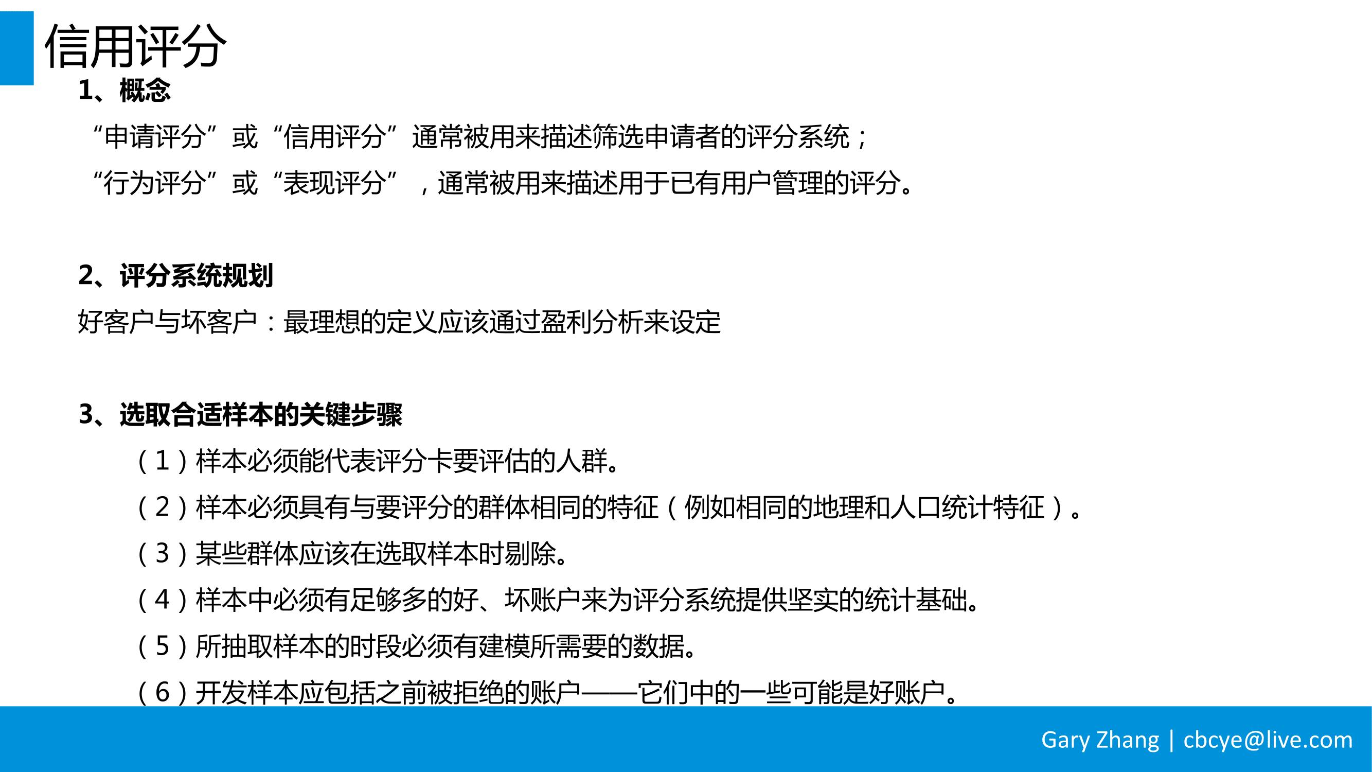 消费金融业务全流程指南_v1.0-026