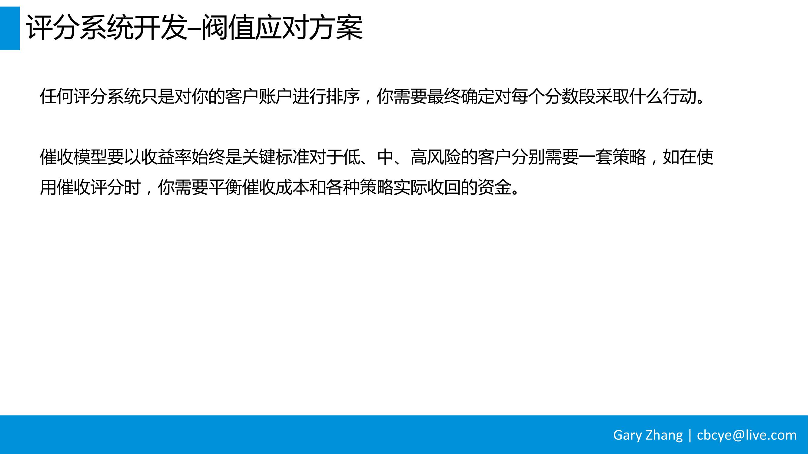 消费金融业务全流程指南_v1.0-032