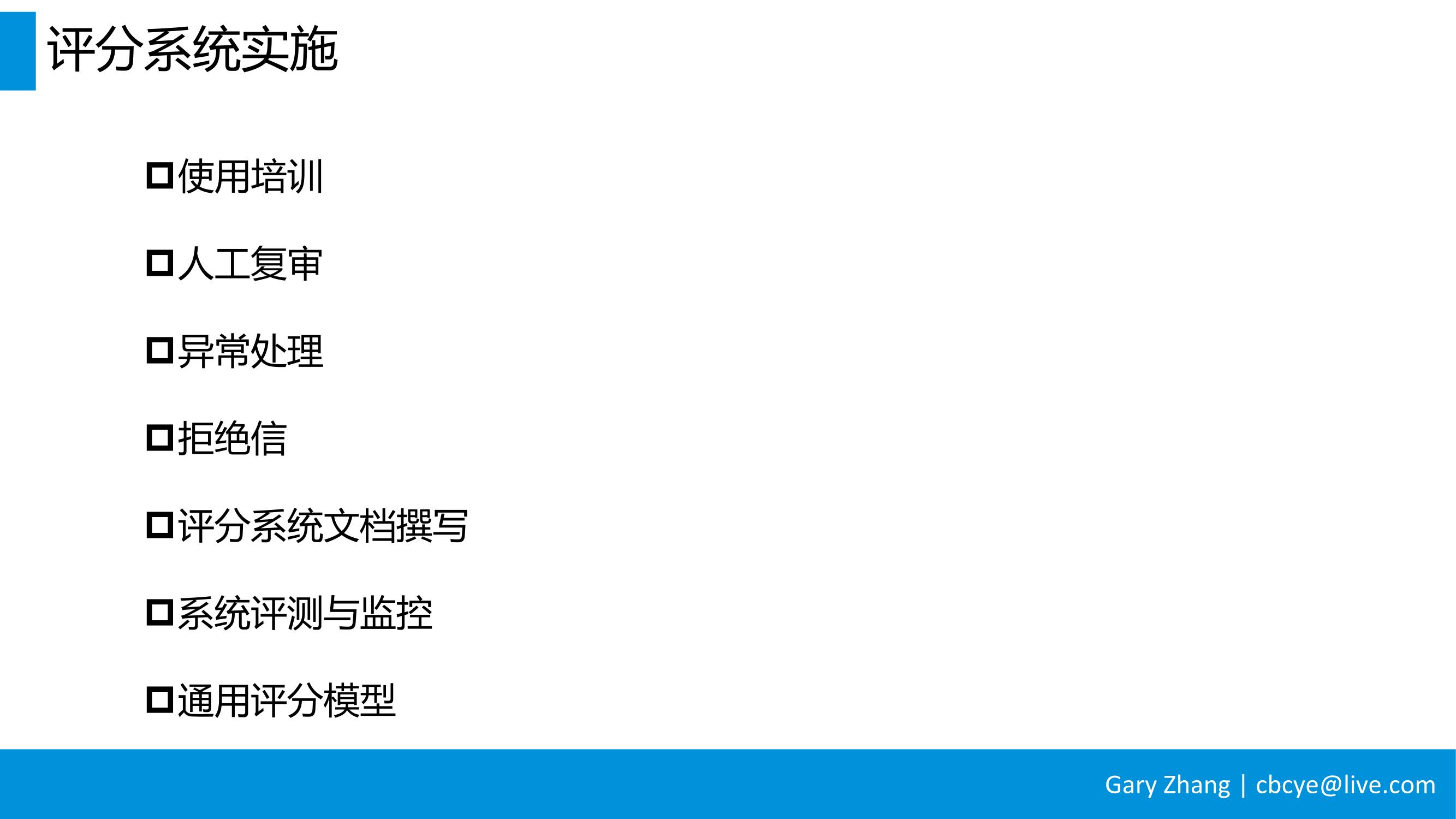 消费金融业务全流程指南_v1.0-033