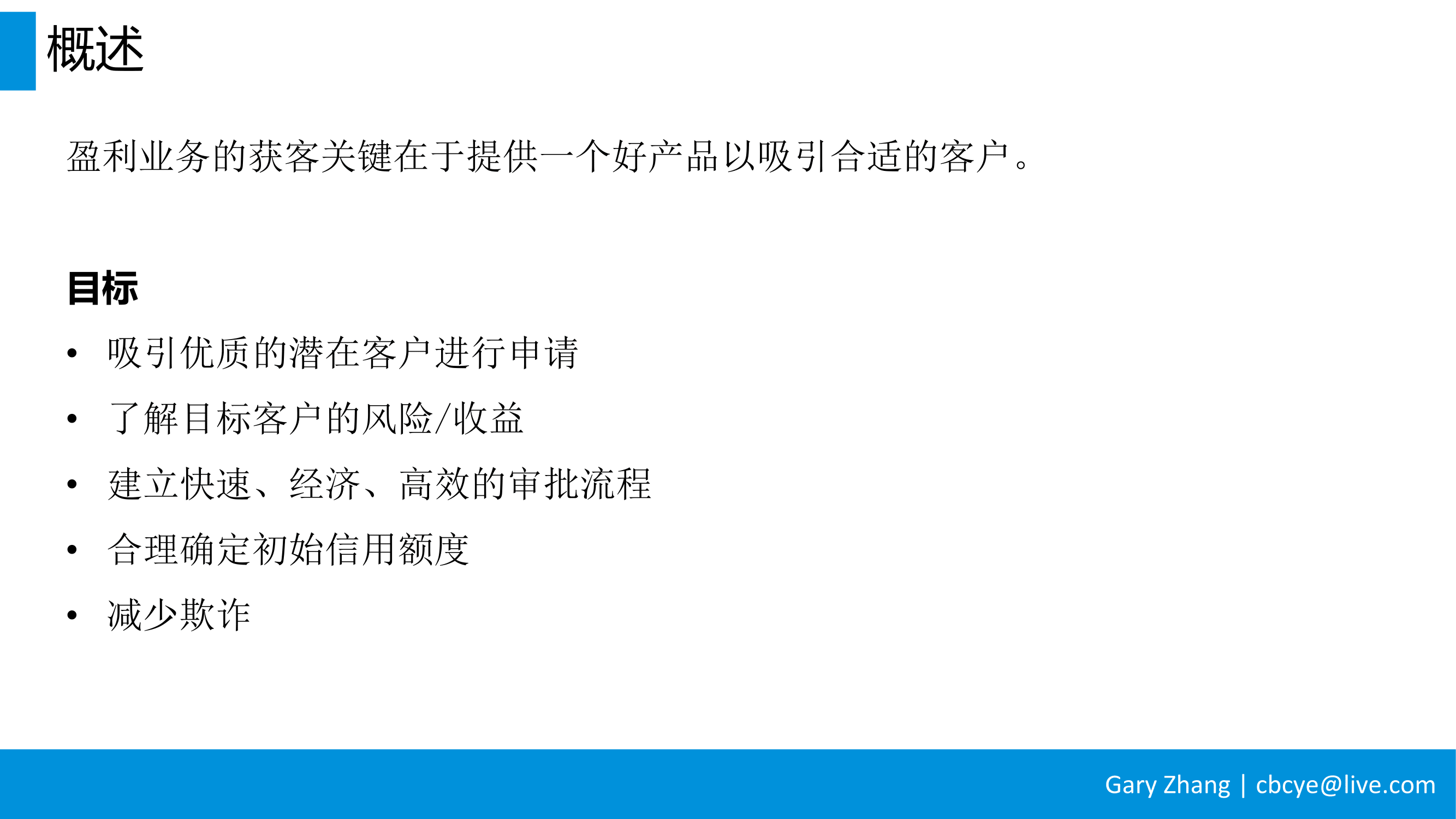 消费金融业务全流程指南_v1.0-035