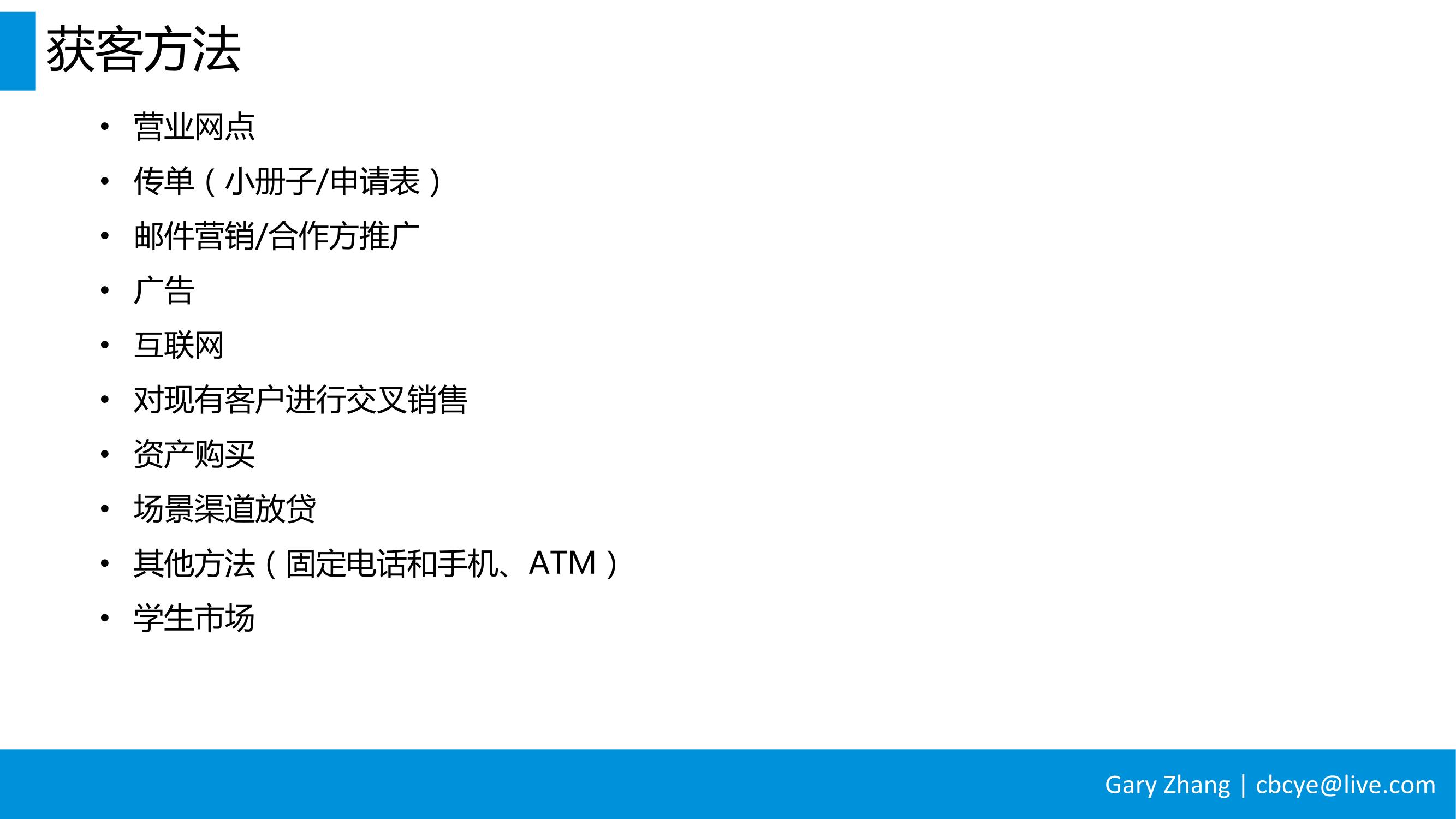 消费金融业务全流程指南_v1.0-036