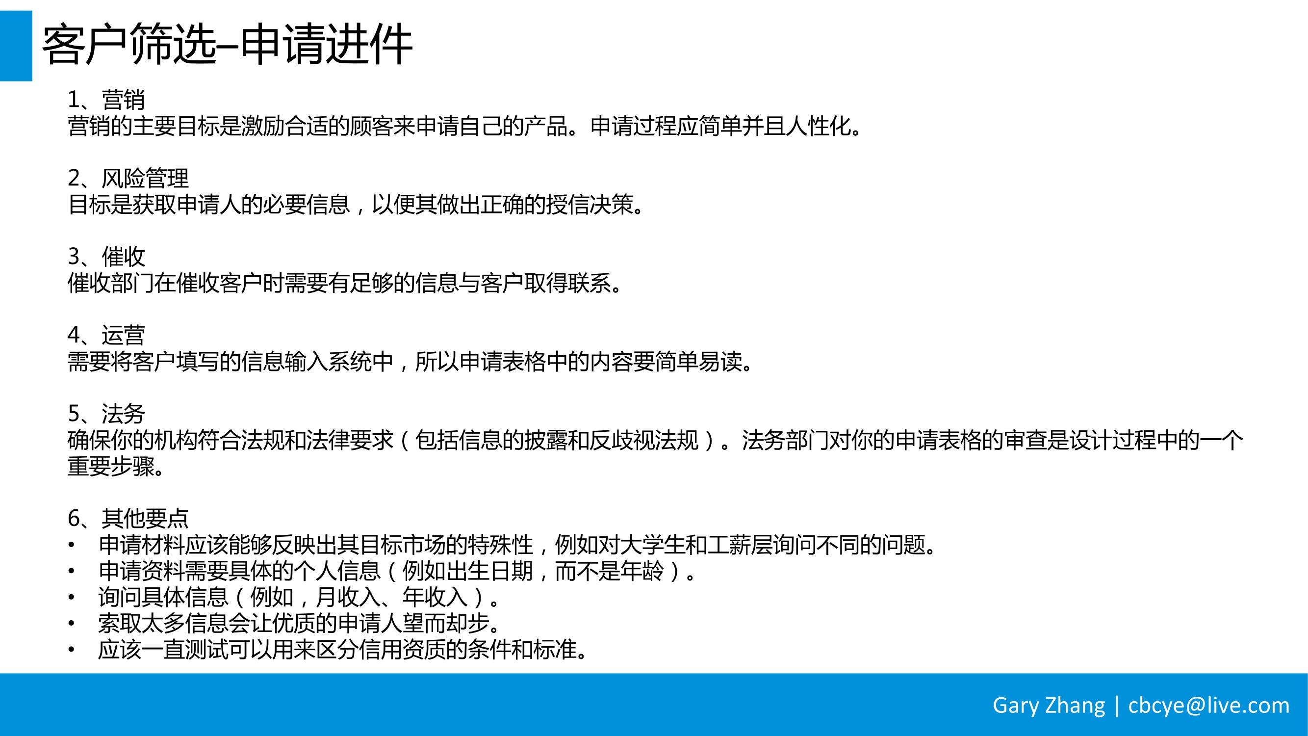 消费金融业务全流程指南_v1.0-038