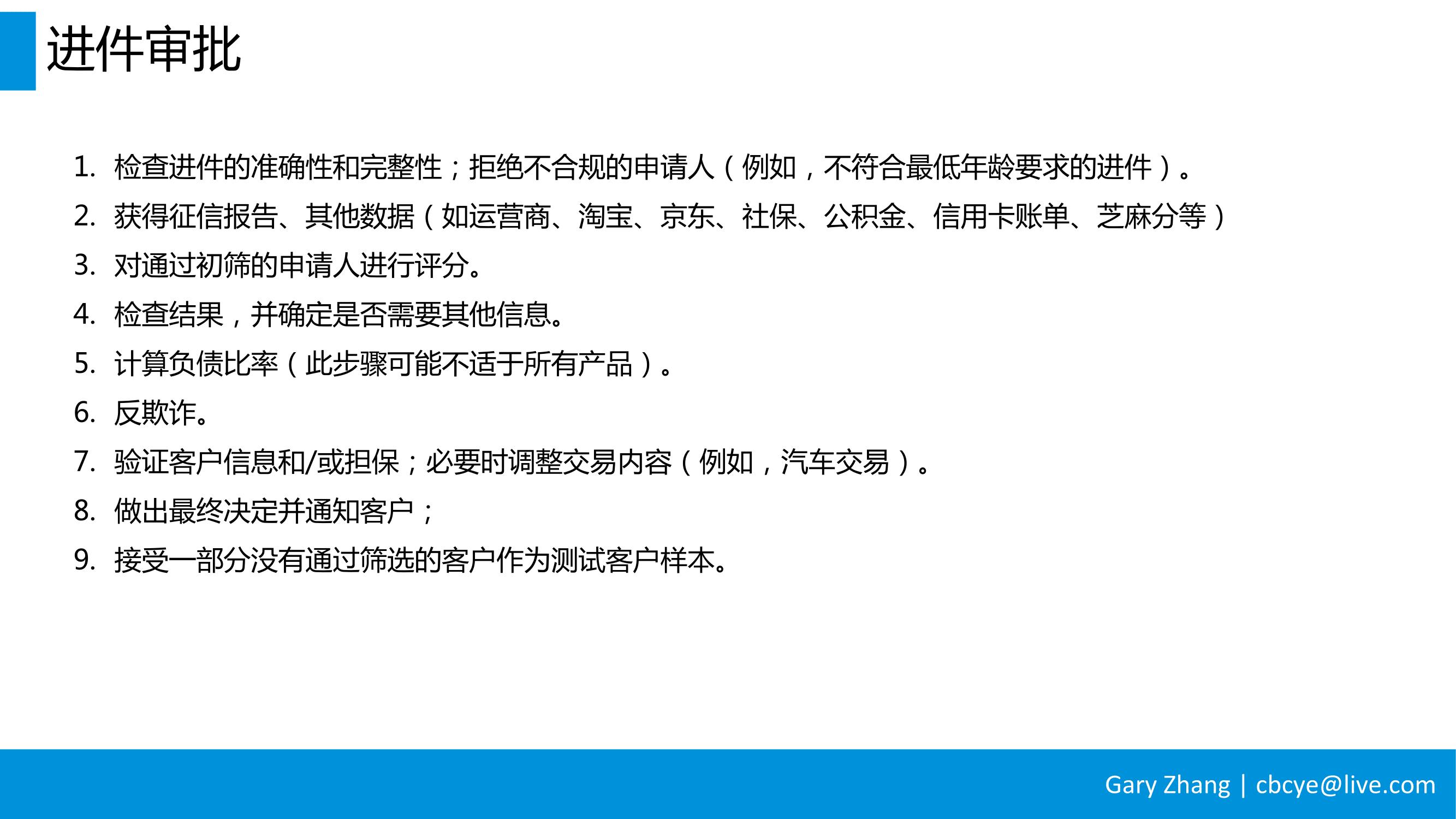 消费金融业务全流程指南_v1.0-040