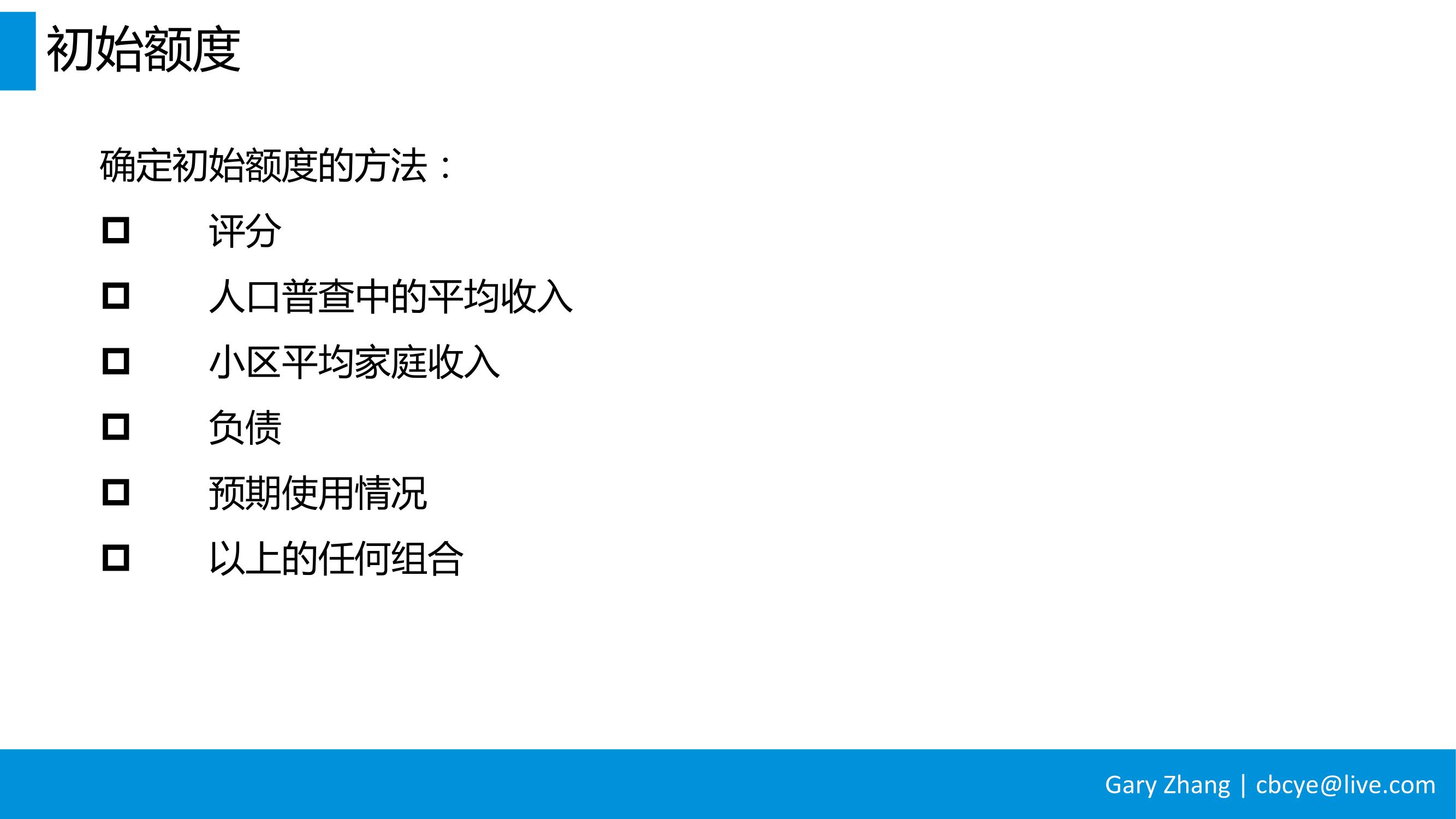 消费金融业务全流程指南_v1.0-041
