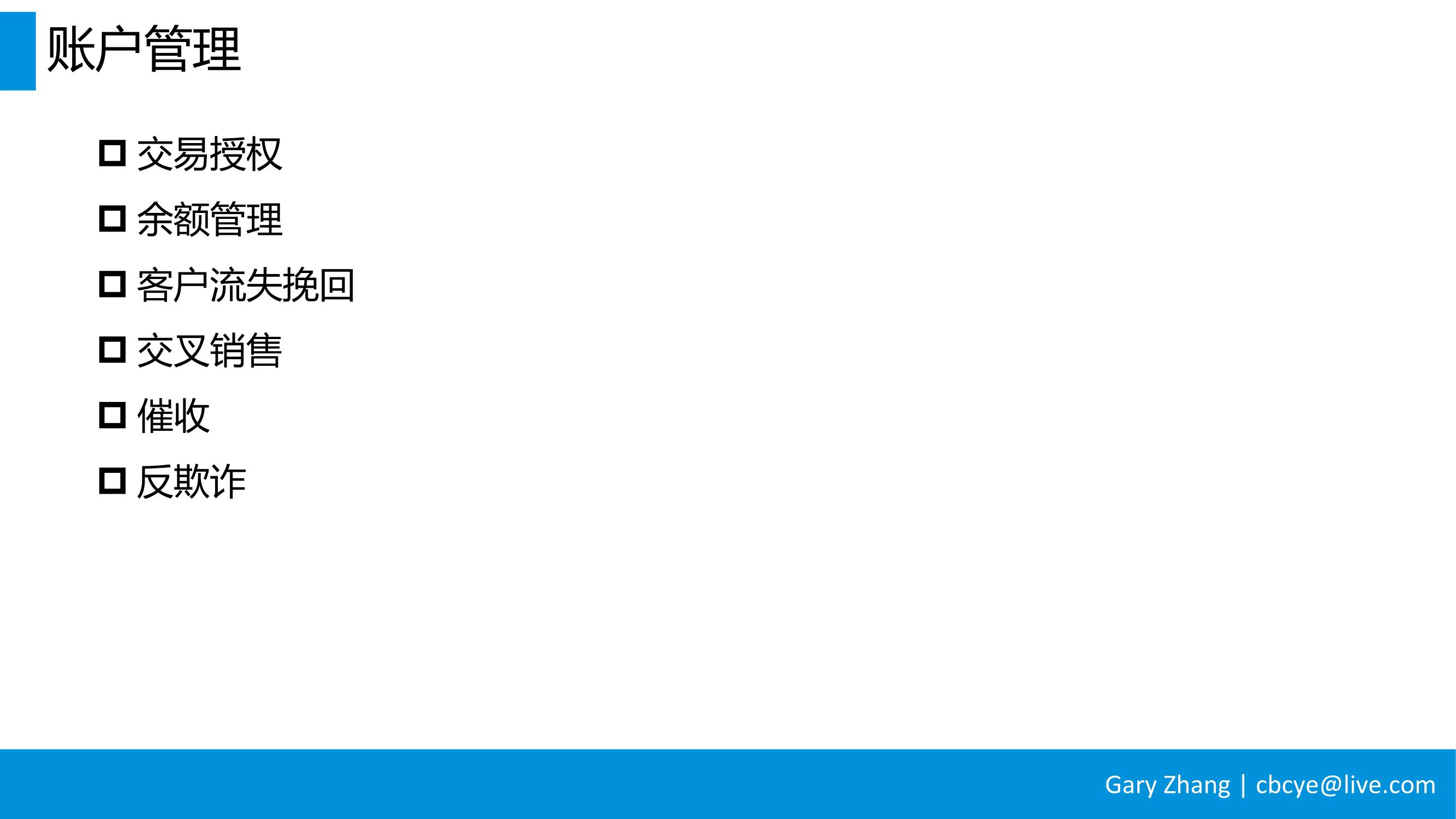 消费金融业务全流程指南_v1.0-045
