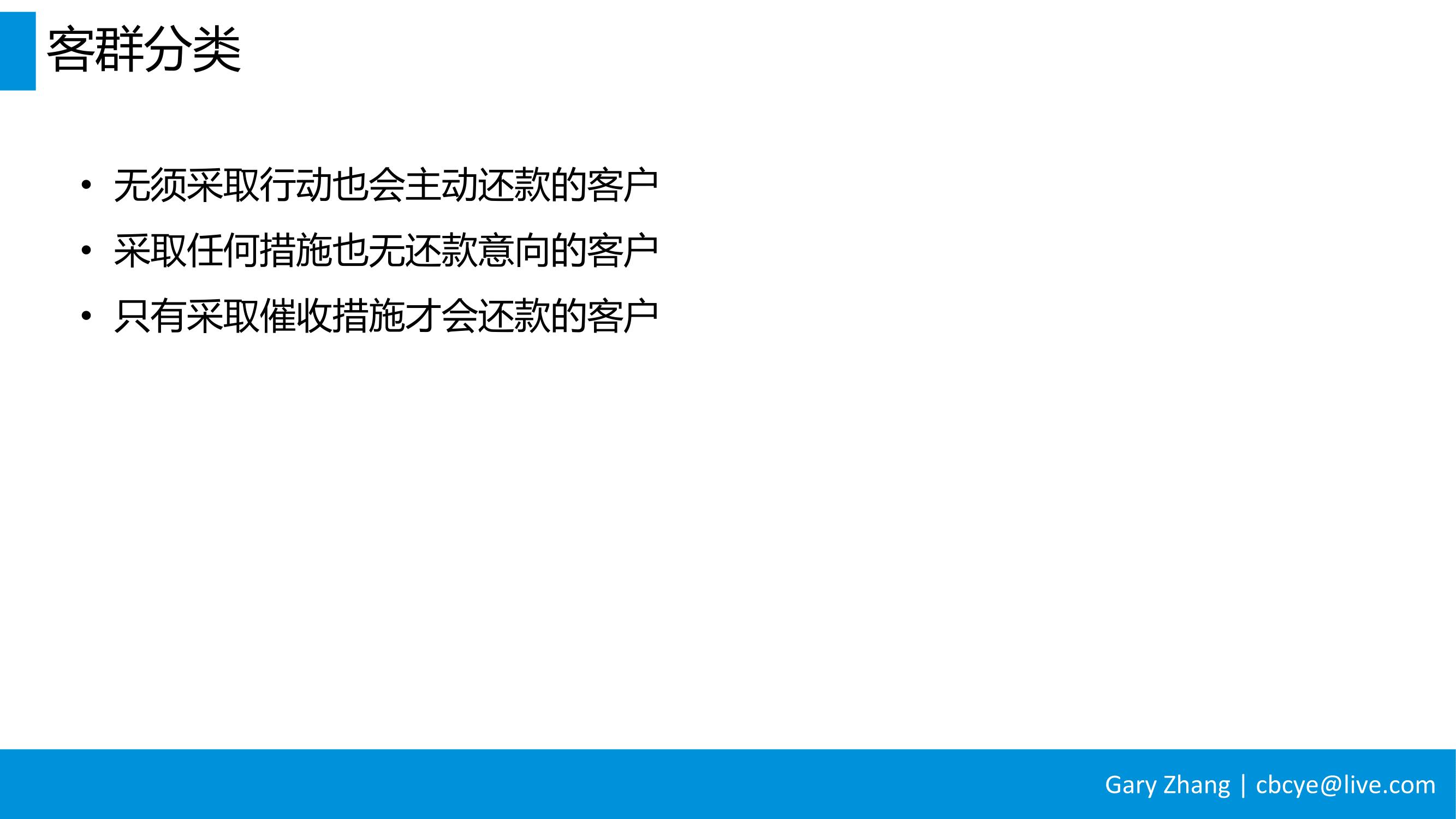 消费金融业务全流程指南_v1.0-055