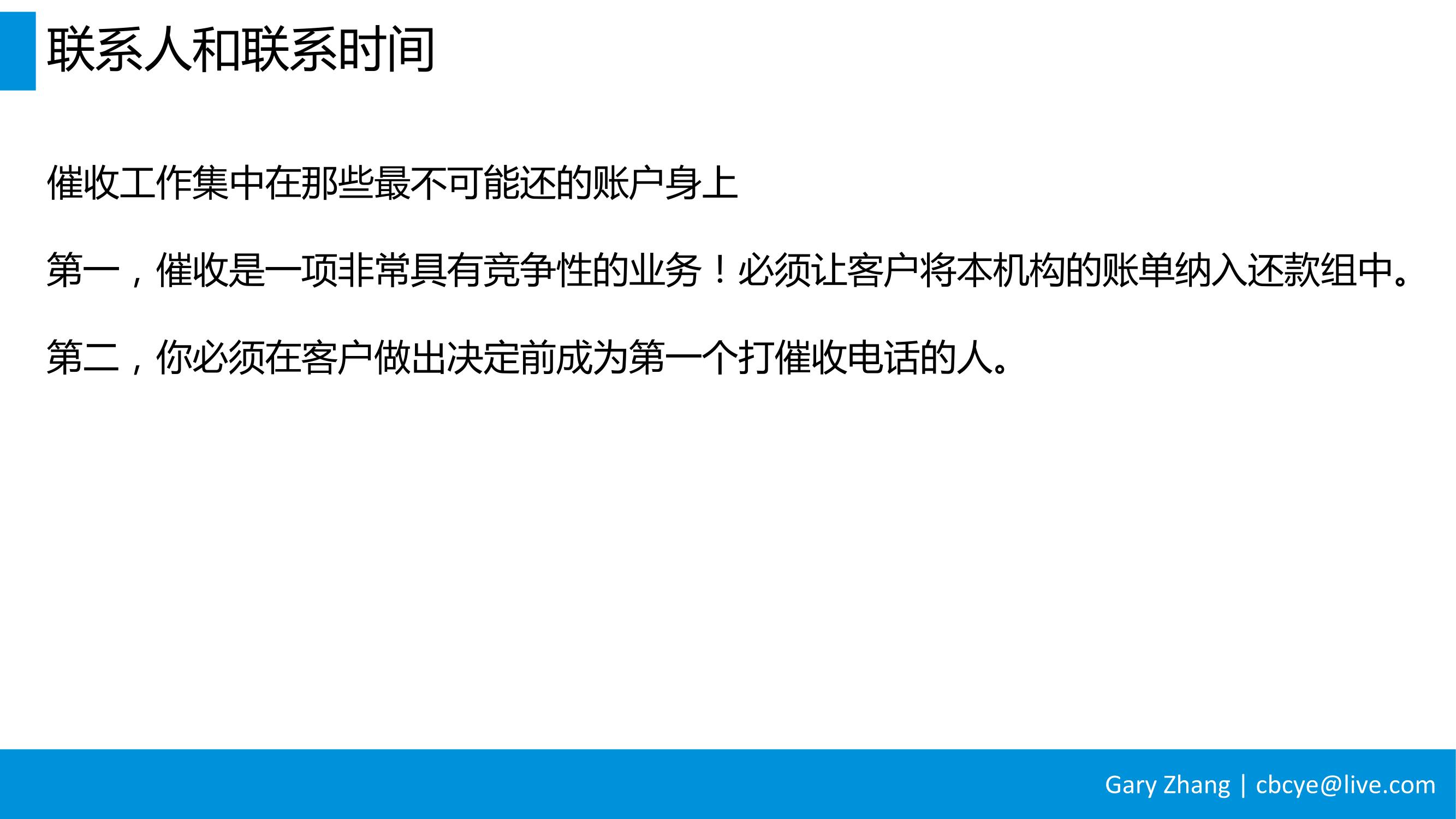 消费金融业务全流程指南_v1.0-058