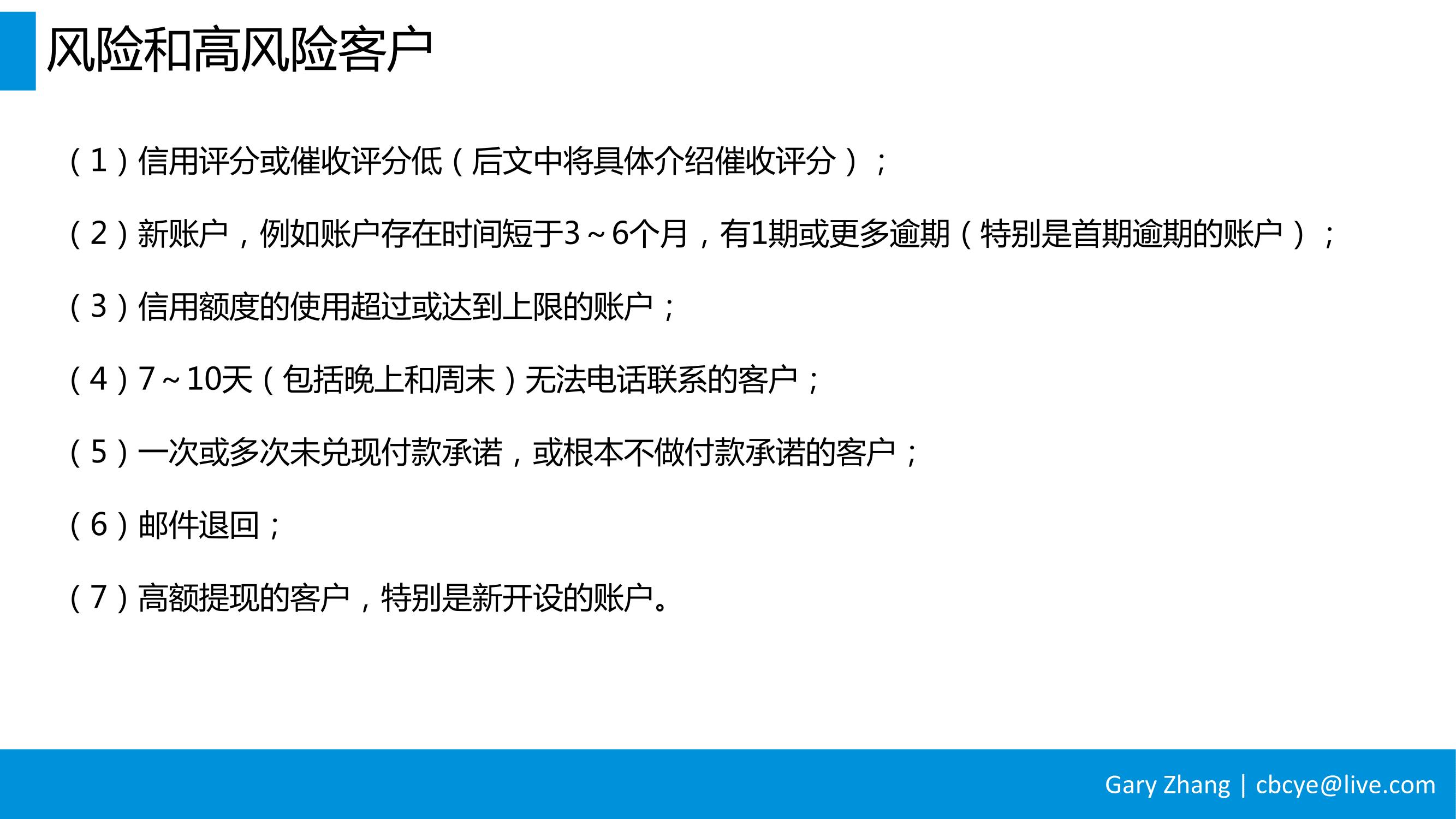消费金融业务全流程指南_v1.0-060