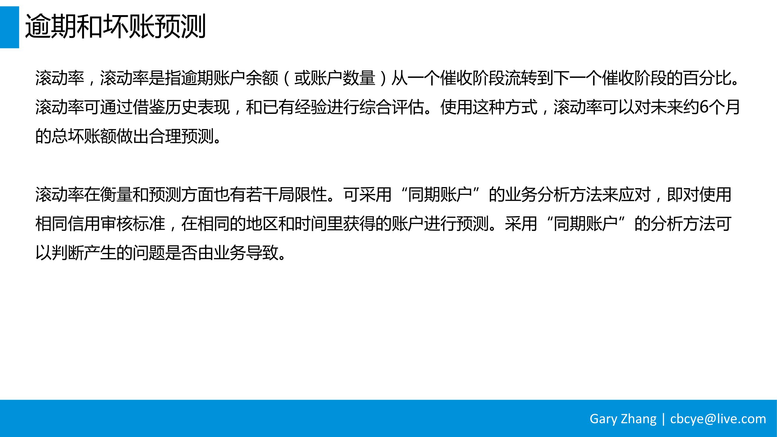 消费金融业务全流程指南_v1.0-061