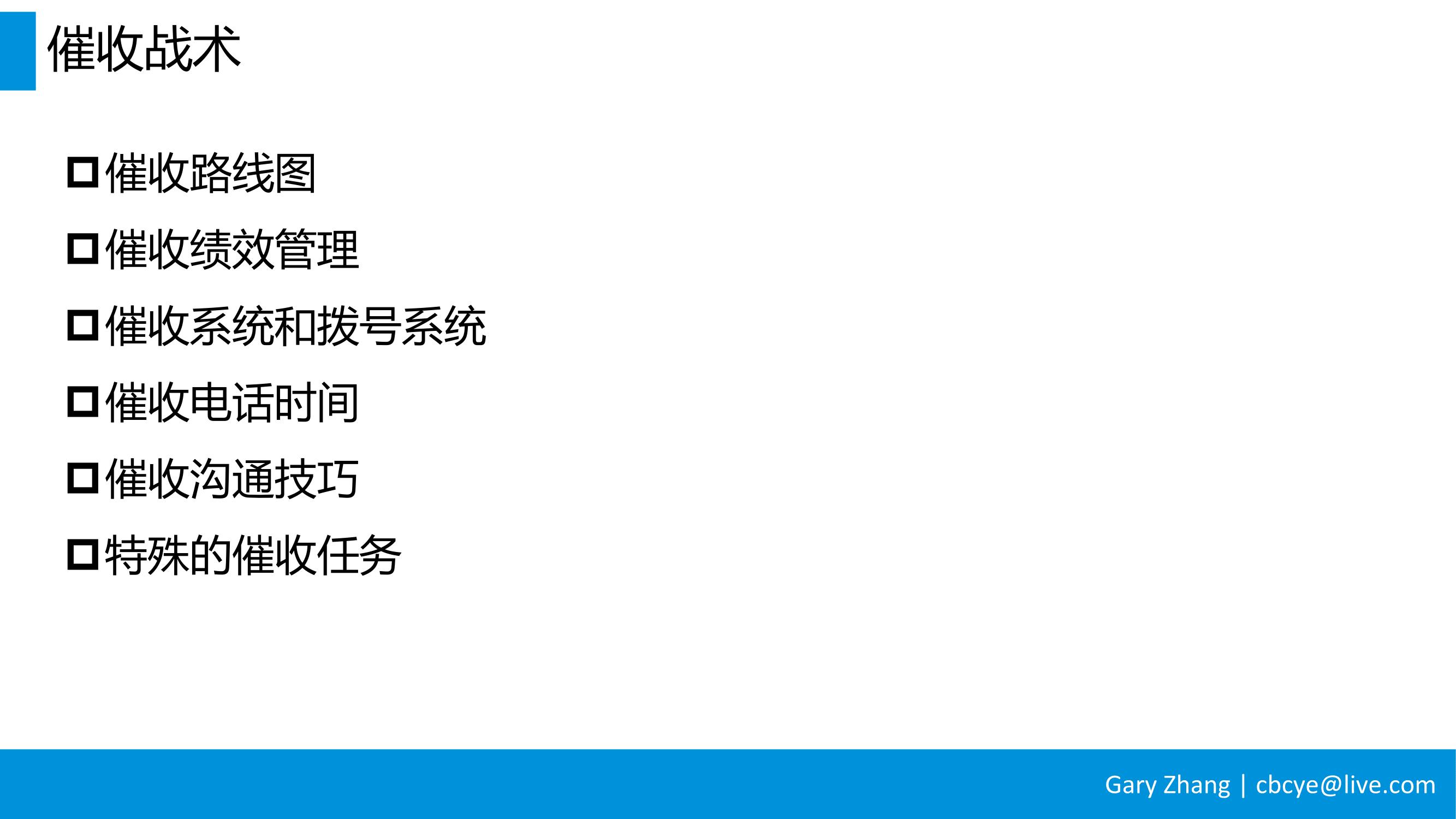消费金融业务全流程指南_v1.0-062