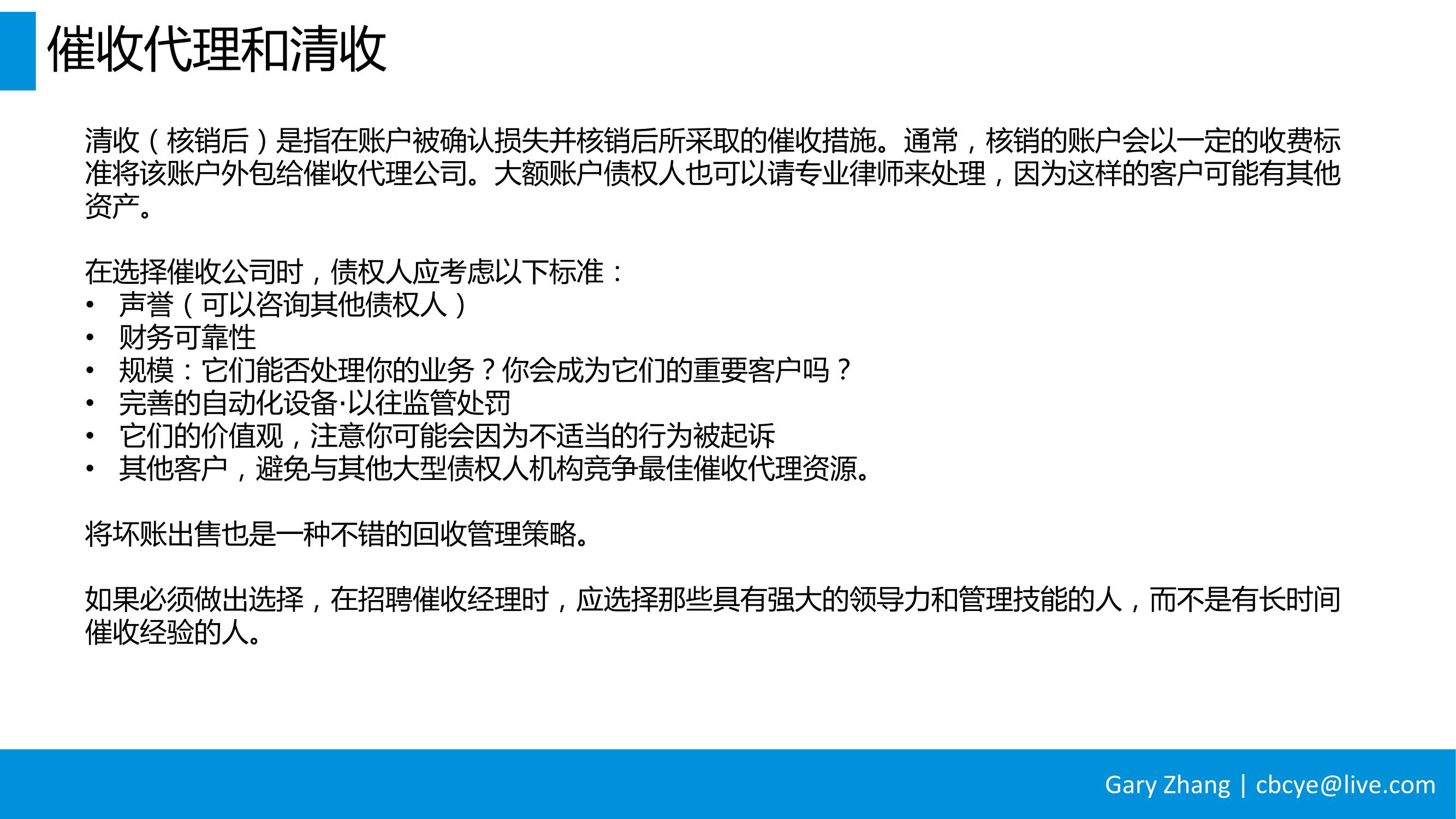 消费金融业务全流程指南_v1.0-063