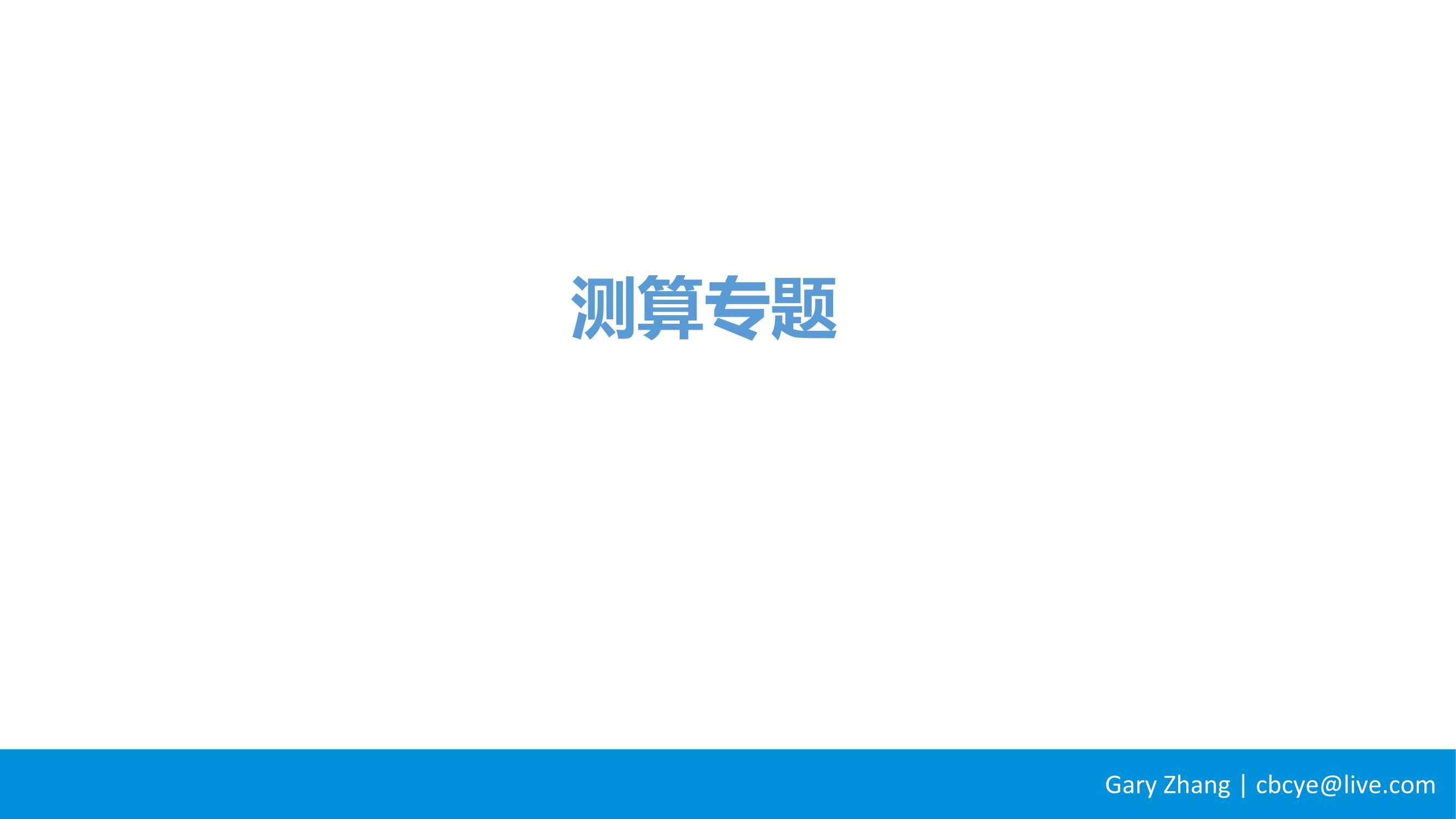 消费金融业务全流程指南_v1.0-065