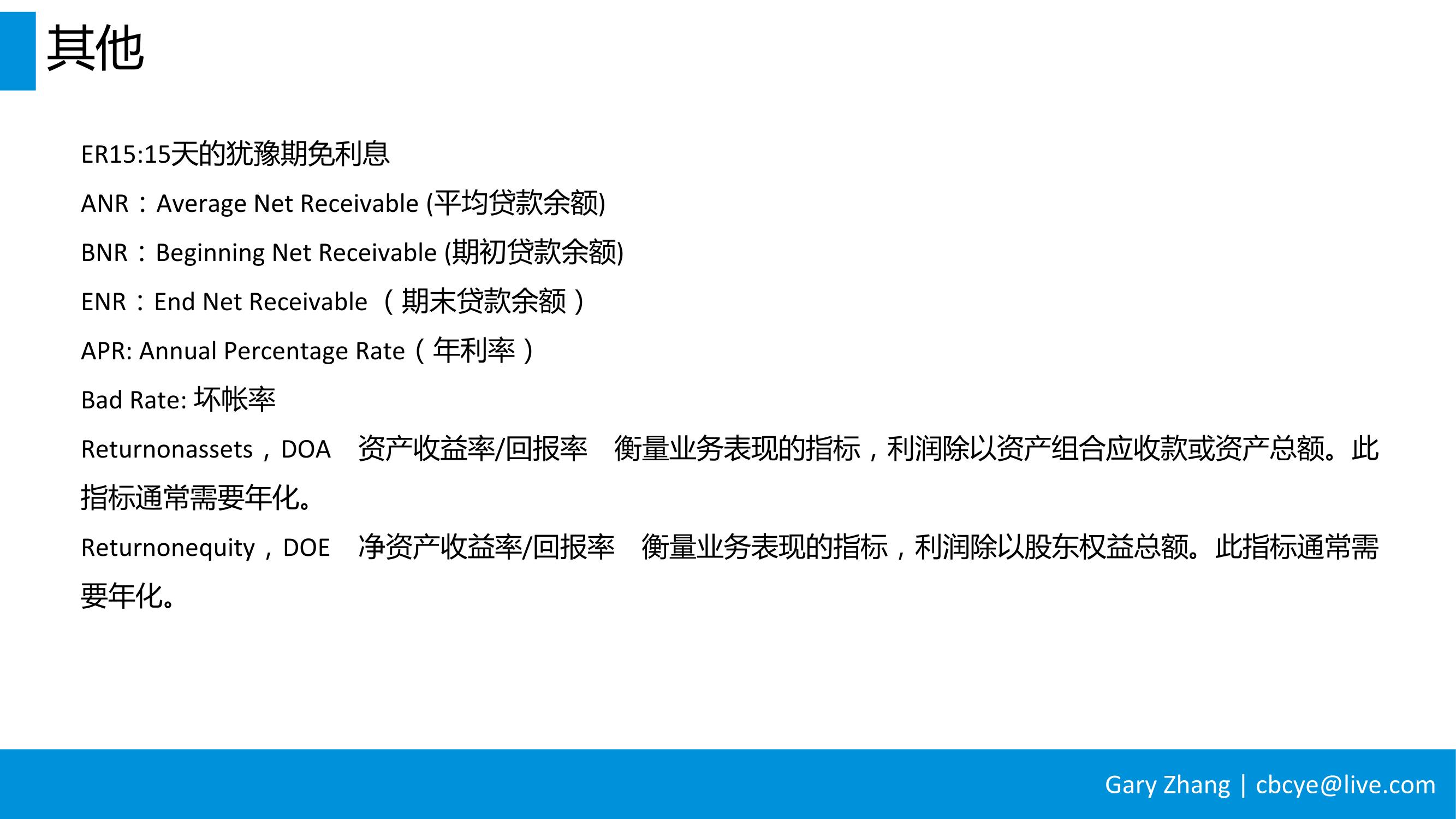 消费金融业务全流程指南_v1.0-078