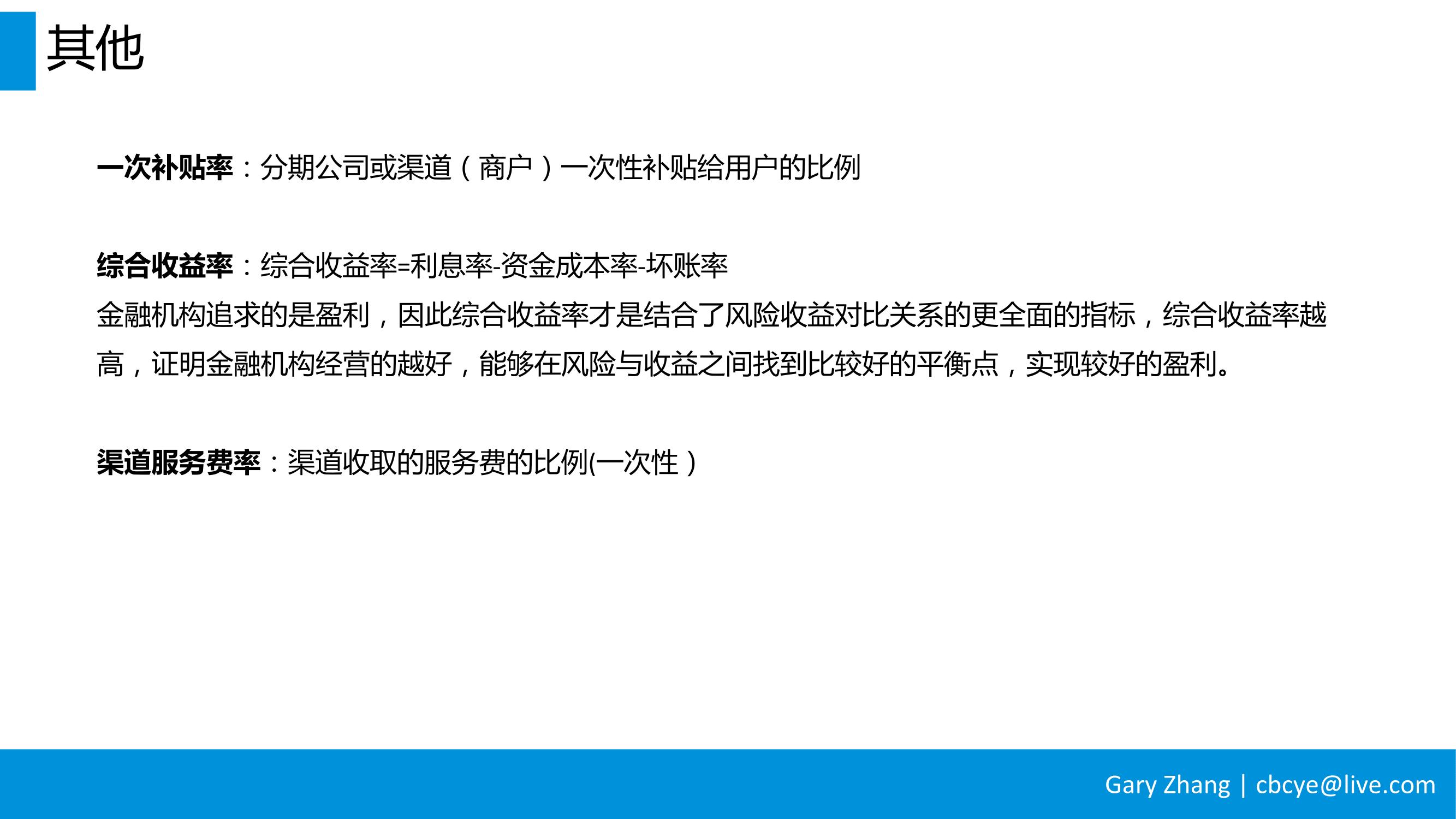 消费金融业务全流程指南_v1.0-079