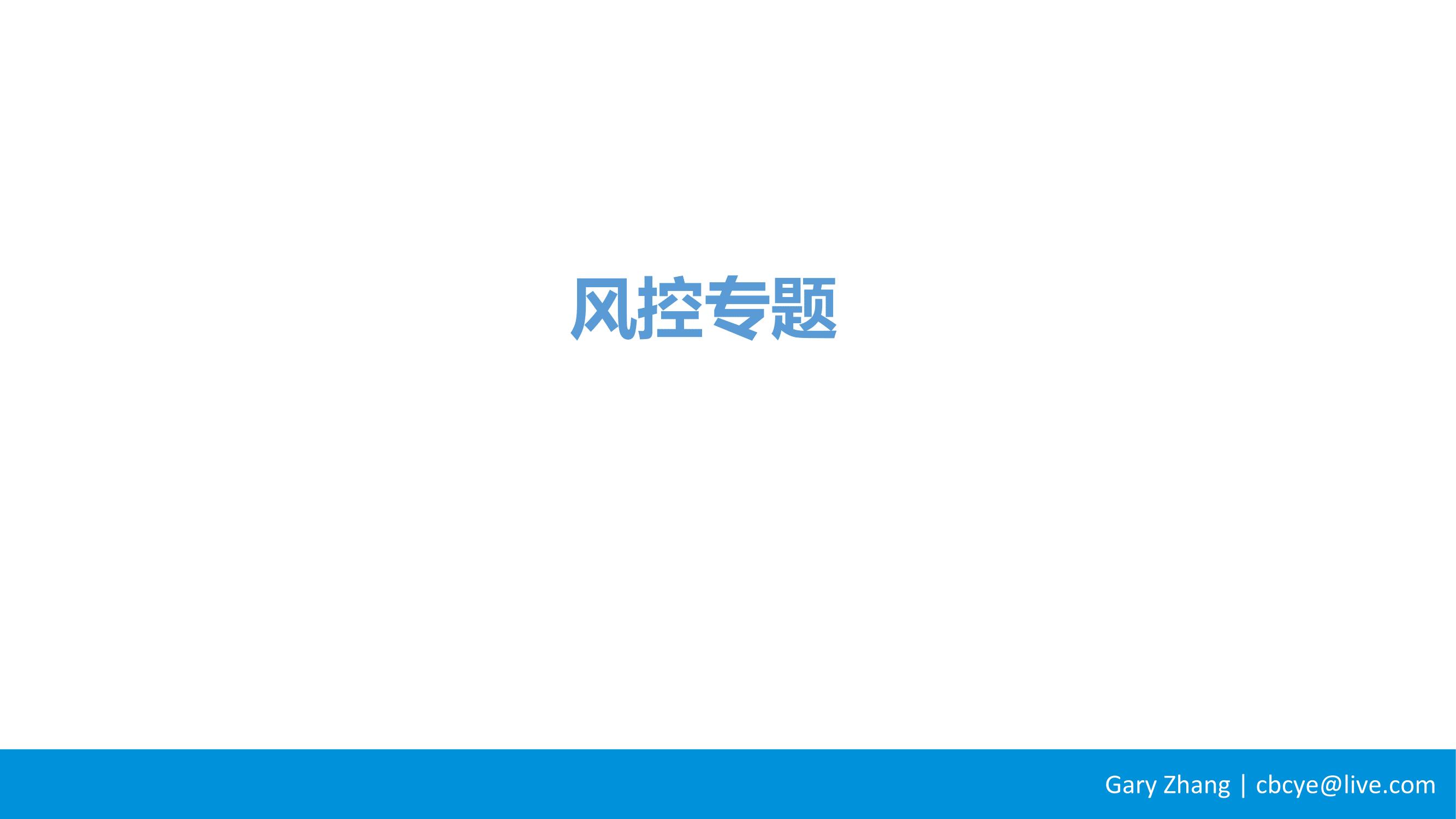 消费金融业务全流程指南_v1.0-080