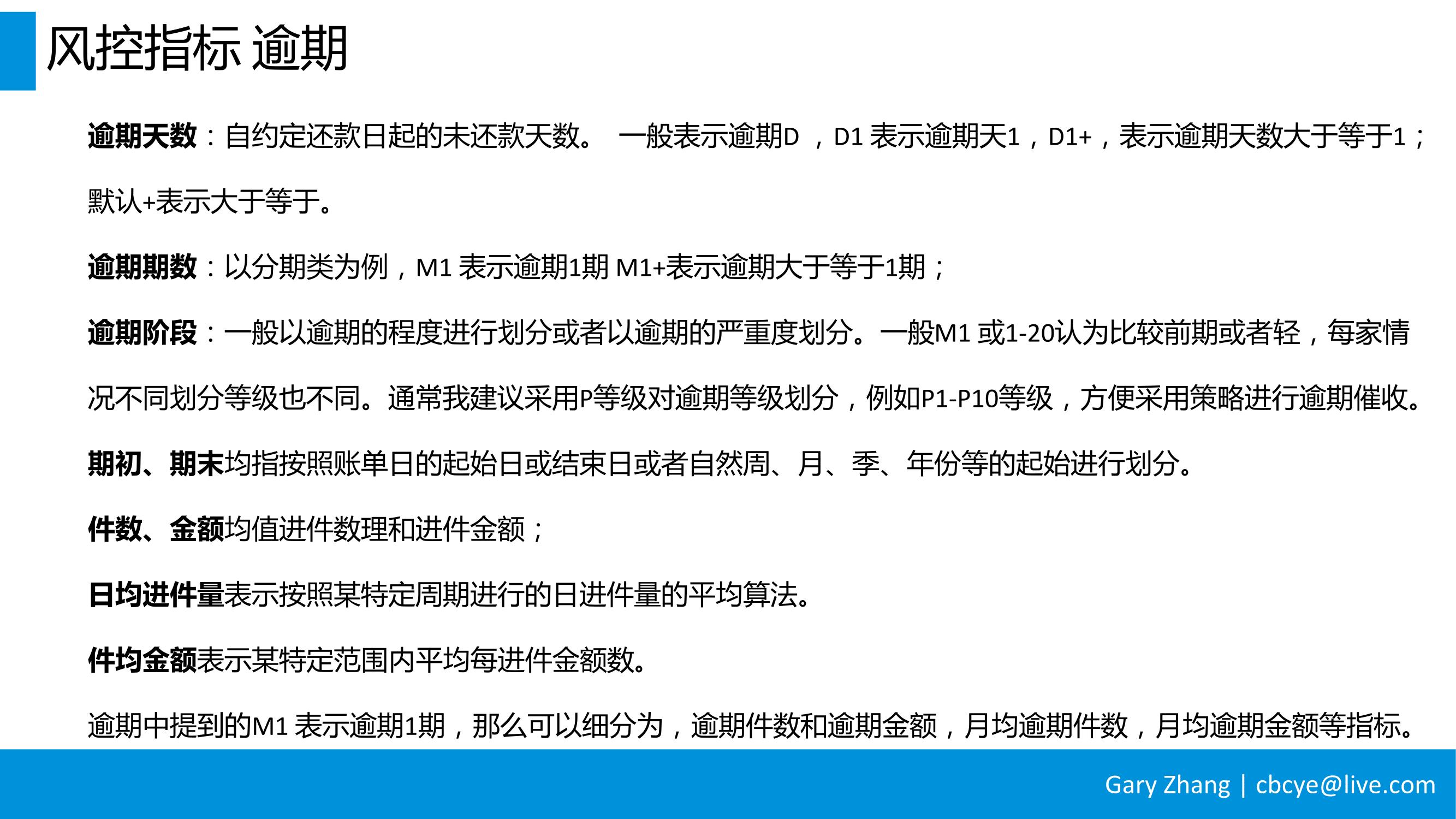 消费金融业务全流程指南_v1.0-083