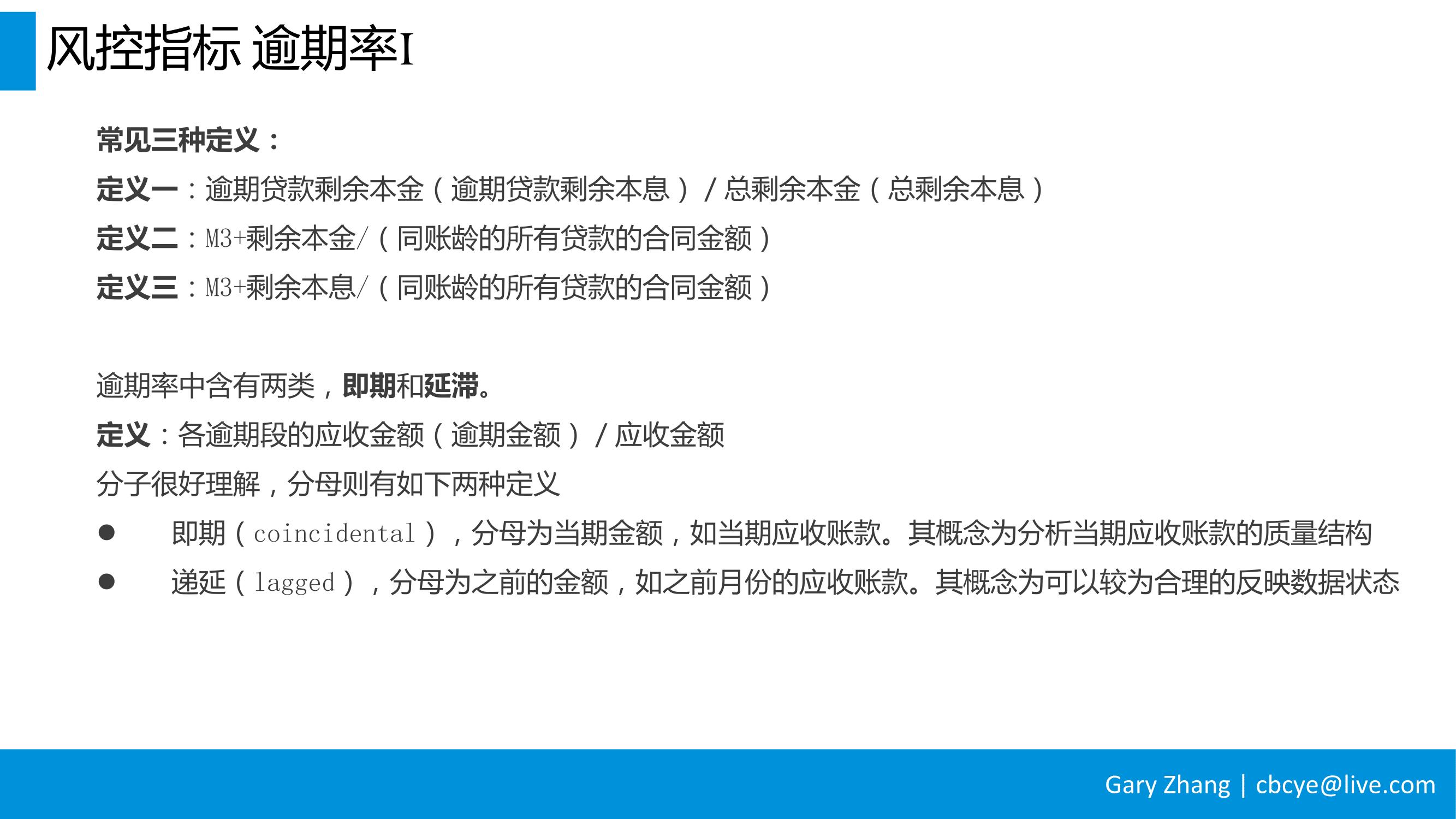 消费金融业务全流程指南_v1.0-084