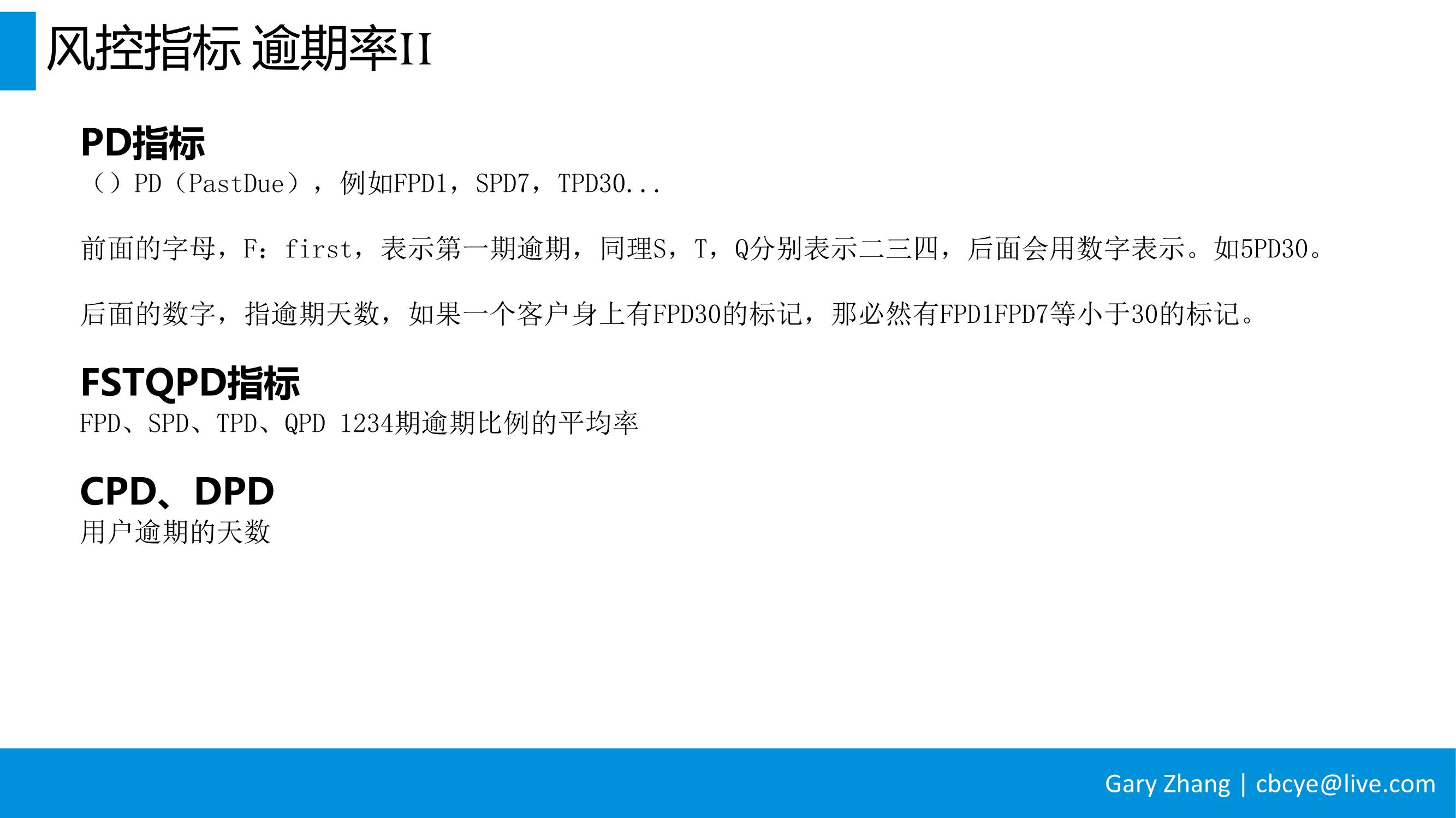 消费金融业务全流程指南_v1.0-085