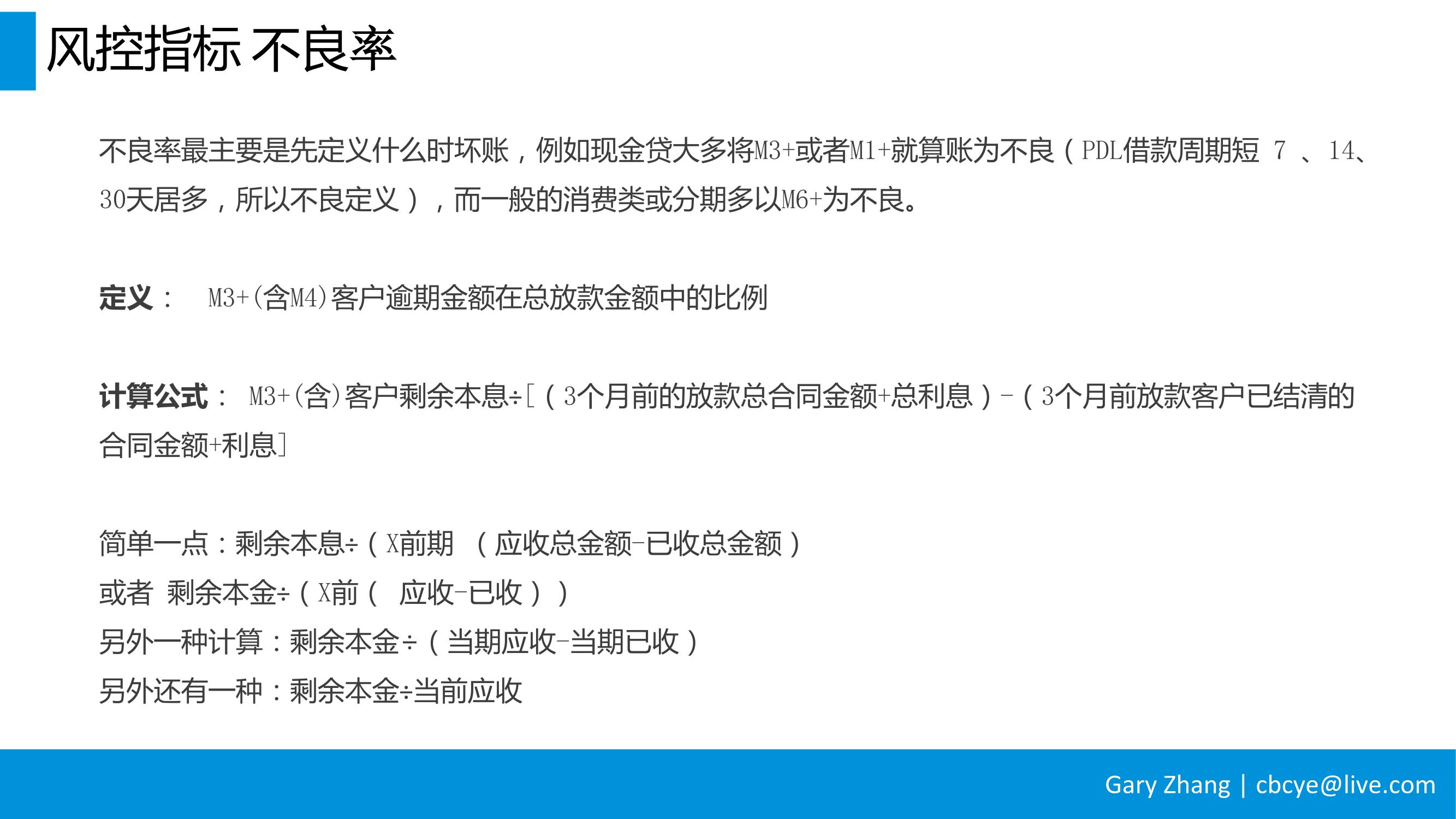 消费金融业务全流程指南_v1.0-088