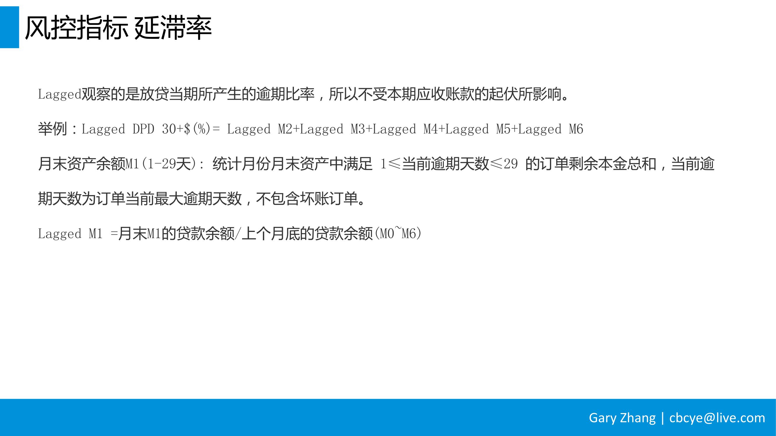 消费金融业务全流程指南_v1.0-089