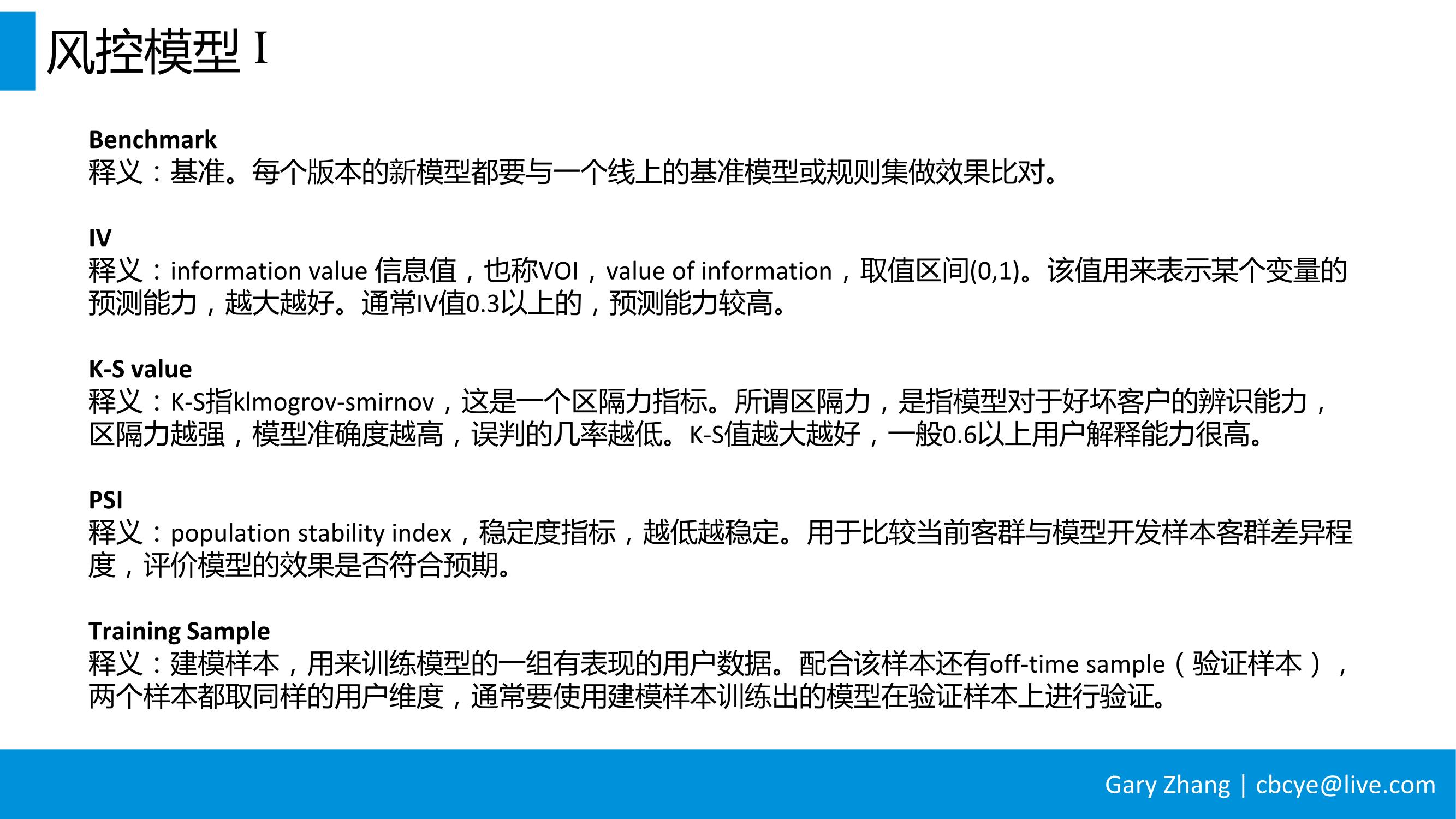 消费金融业务全流程指南_v1.0-091