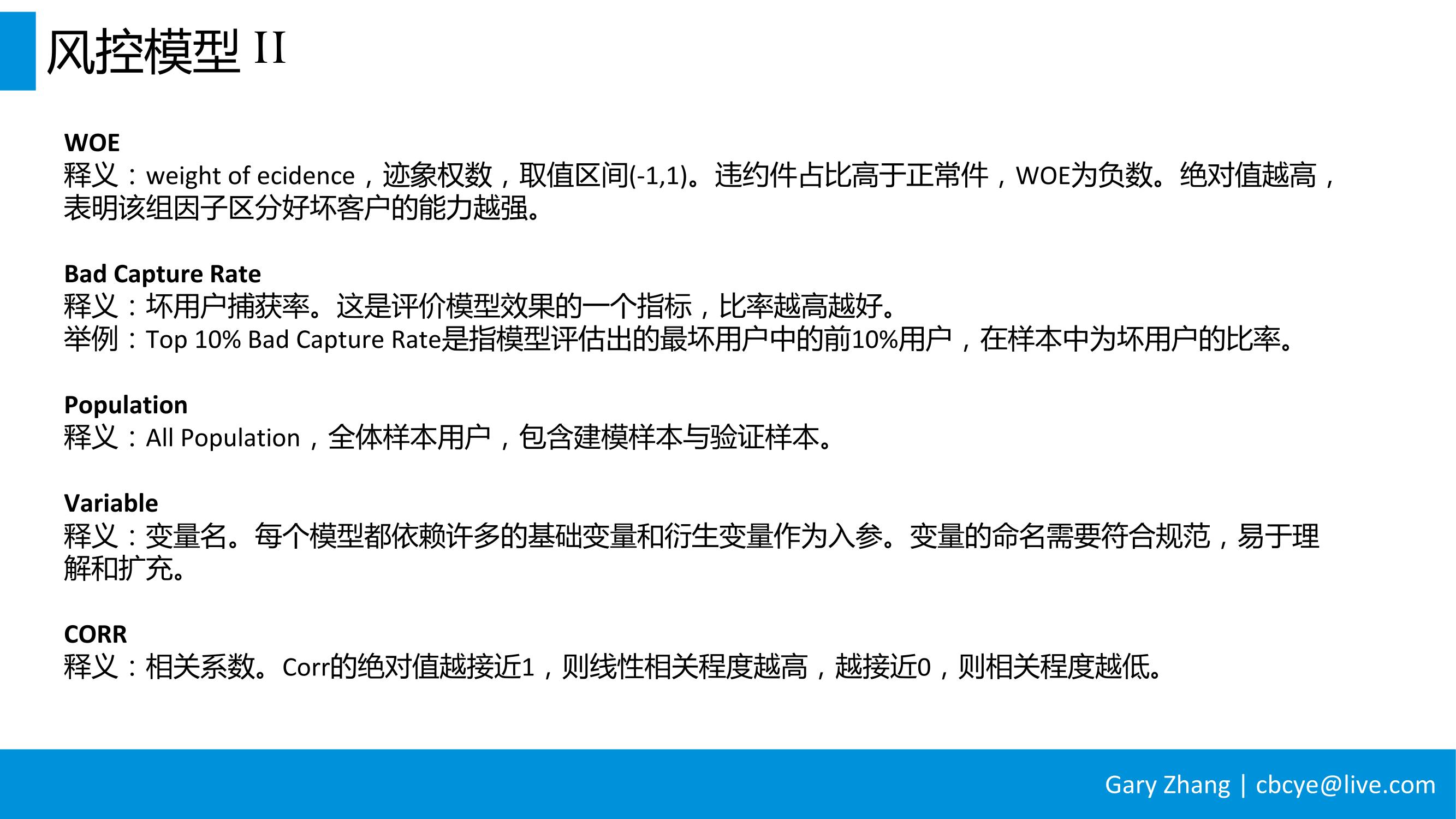 消费金融业务全流程指南_v1.0-092