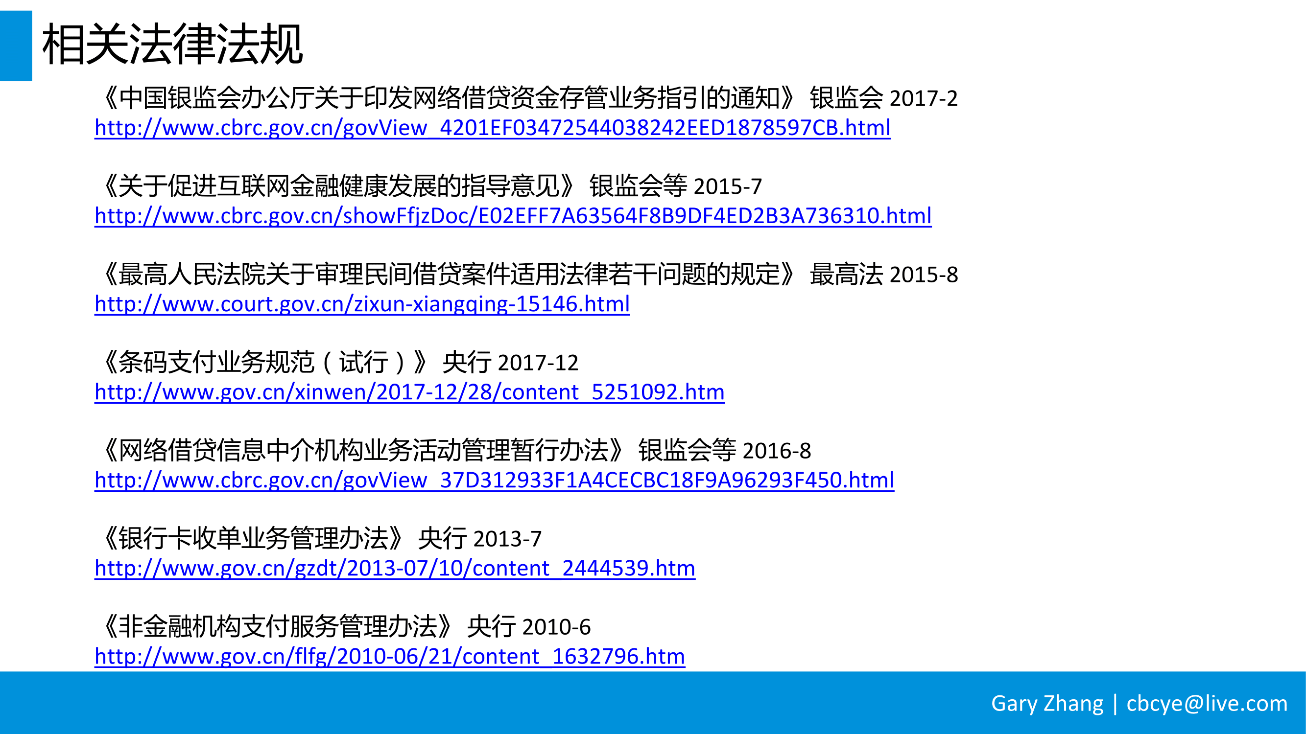 消费金融业务全流程指南_v1.0-103