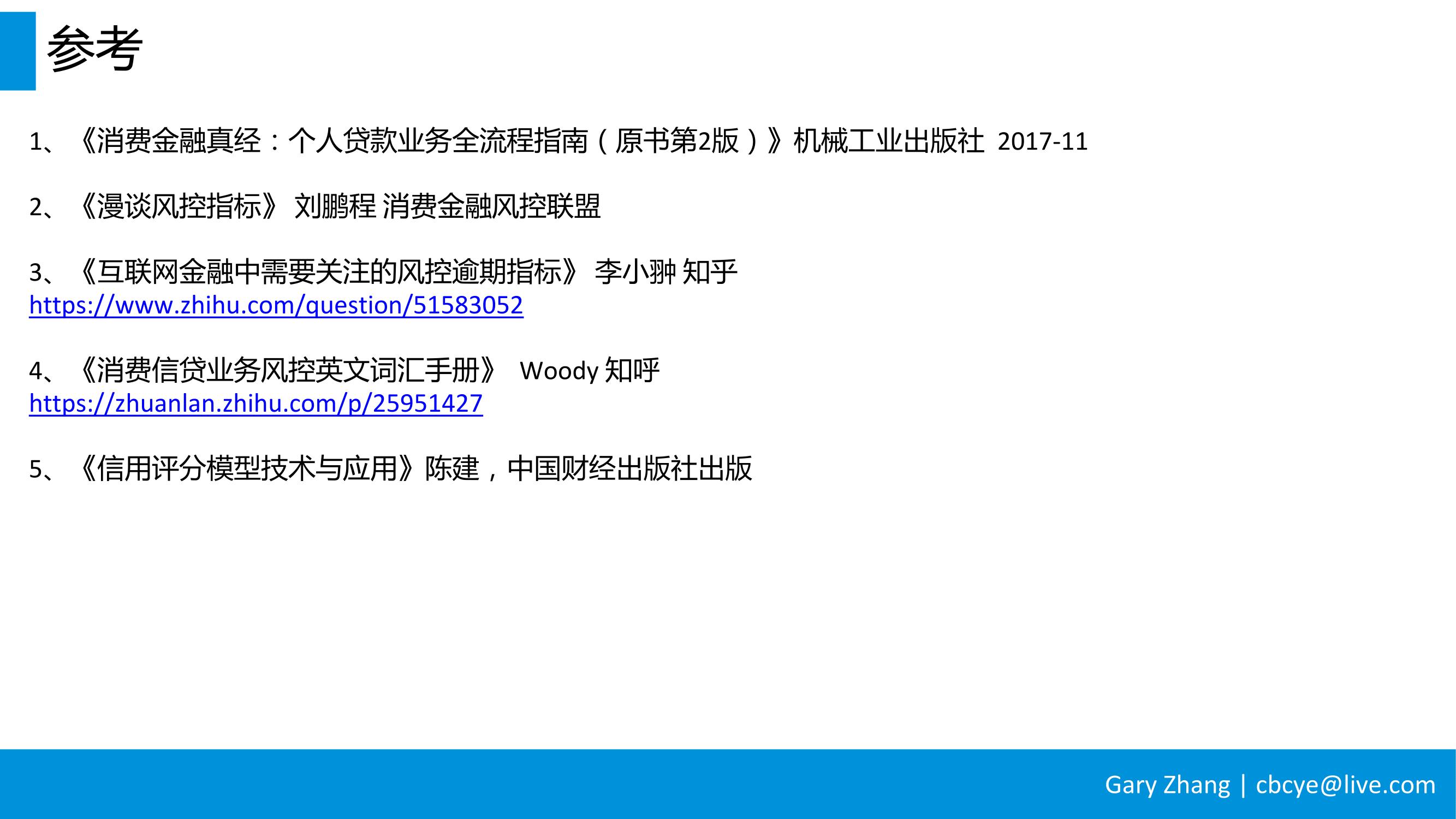 消费金融业务全流程指南_v1.0-105